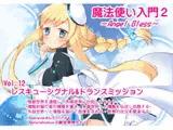 魔法使い入門2 -ANGEL BLESS-  第12巻レスキューシグナル&トランスミッション