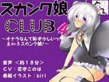 スカンク娘CLUB4 ~オナラなんて恥ずかしいっ!羞恥系スカンク娘!~