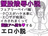 蟹股陵辱小説-フェアリーベイバ編
