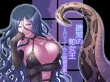 誘惑の蛇女王〜バイノーラル搾精遊戯〜