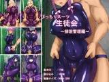 ぴっちりスーツ生徒会 ~排泄管理編~