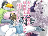 鳥人漫画・二作品〜鳩奥様とオオハシママ〜