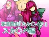 派遣風俗『カル〇ィア』vol02スカ〇ハ編