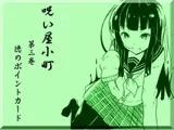 ノロイヤコマチ-呪い屋小町-  第3巻 徳のポイントカード