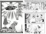 異聞星蓮船―寅丸の章―
