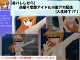 【身バレしたら】自撮り変態アイドルの裏アカ配信【人生終了!?】