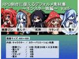 RPG制作に使えるデフォルメ素材集~モンスター娘編~ Vol.5
