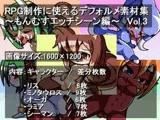 RPG制作に使えるデフォルメ素材集~もんむすエッチシーン編~ Vol.3