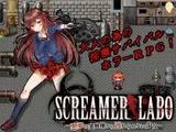 SCREAMER LABO~悪夢の実験棟から逃れられない少女~