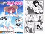 WGO世界眼鏡っ娘機関オフィシャル機関誌 MEGANE COMPLEX Vol.4 2017 Aug.