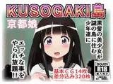 KUSOGAKI島 京都娘
