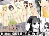 新炎館の短編漫画(〜2017年)  -総集編-