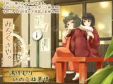 【温泉素潜り】道草屋-いのこ2 湯けむりいのこ旅慕情【昔話耳かき】