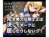 【バイノーラル/ハイレゾ】完全無欠な姫騎士王は決してオークに屈したりしないっ!