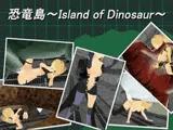 恐竜島~Island of Dinosaur~_V1.0