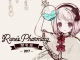 Rune'sPharmacy開発録2017