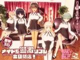 メイド系過激リフレ 本日開店!