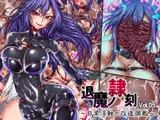 退魔ノ隷刻 Vol.05 ~日常淫蝕の改造調教~