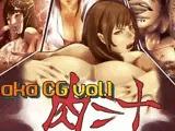 aka CG集 vol.1 肉汁