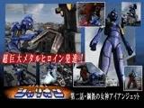 メタル戦士シャリオン02