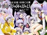 CoCo 03+04+10+13 ホ◯ノ・ルリ TV Version