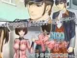 ヤマガール2199 ヤマト計画復路物語 vol.1
