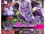 【20%還元】                     魔族の姫が堕ちるまで 蒼の章                   【20%還元】