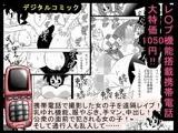 レ○プ機能搭載携帯電話大特価1050円!!