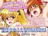 魔法少女ふたなりNANOHA The HENTAI 1st
