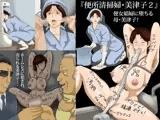 便所清掃婦・美津子2
