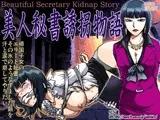 美人秘書誘拐物語