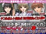 全日本ドM検定考査: レベル5+6+7 メイドシリーズ3作セット 「メイドさん!! ドMな僕を怒って叱って罵って!!」パック