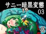 サニー暗黒変態03