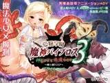 愛嬢学園 魔神バイブロス3 -神の孕ませ悪魔の右手- ?極☆動!GXP?