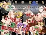 Romancing fantasy 1.7