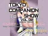 東京コンパニオンショウ Vol.02 カ○○ン編 ハード版