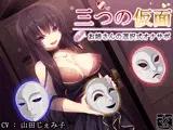 三つの仮面~怪しいお姉さんの選択式オナサポ~